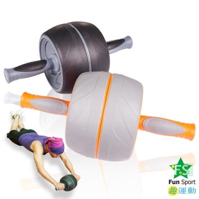 Fun Sport狂派魔輪-健腹滾輪器(健腹器/健腹輪/健美輪)