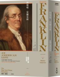 班傑明-富蘭克林-美國心靈的原型-賈伯斯傳-作者經典巨作