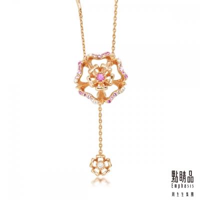 點睛品 Emphasis V&A 18KR玫瑰金粉紅色藍寶石 玫瑰鑽石項鍊