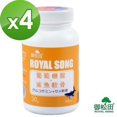 御松田-葡萄糖胺+鯊魚軟骨膠囊(30粒/瓶)-4瓶