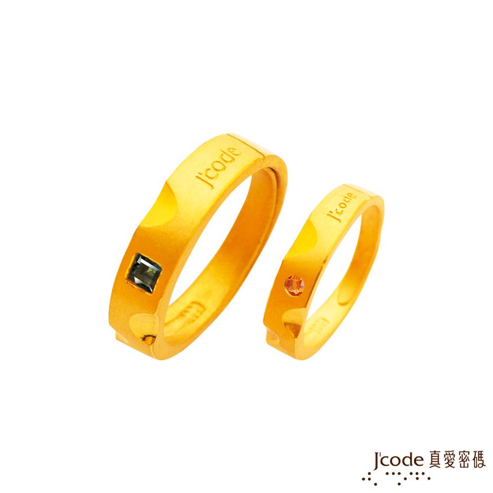 J'code真愛密碼金飾 遼闊黃金成對戒指
