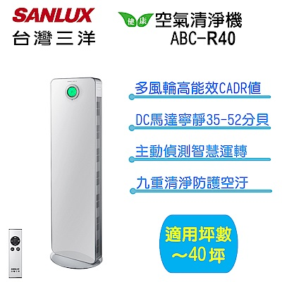 SANLUX 台灣三洋 40坪等離子空氣清淨機(ABC-R40)