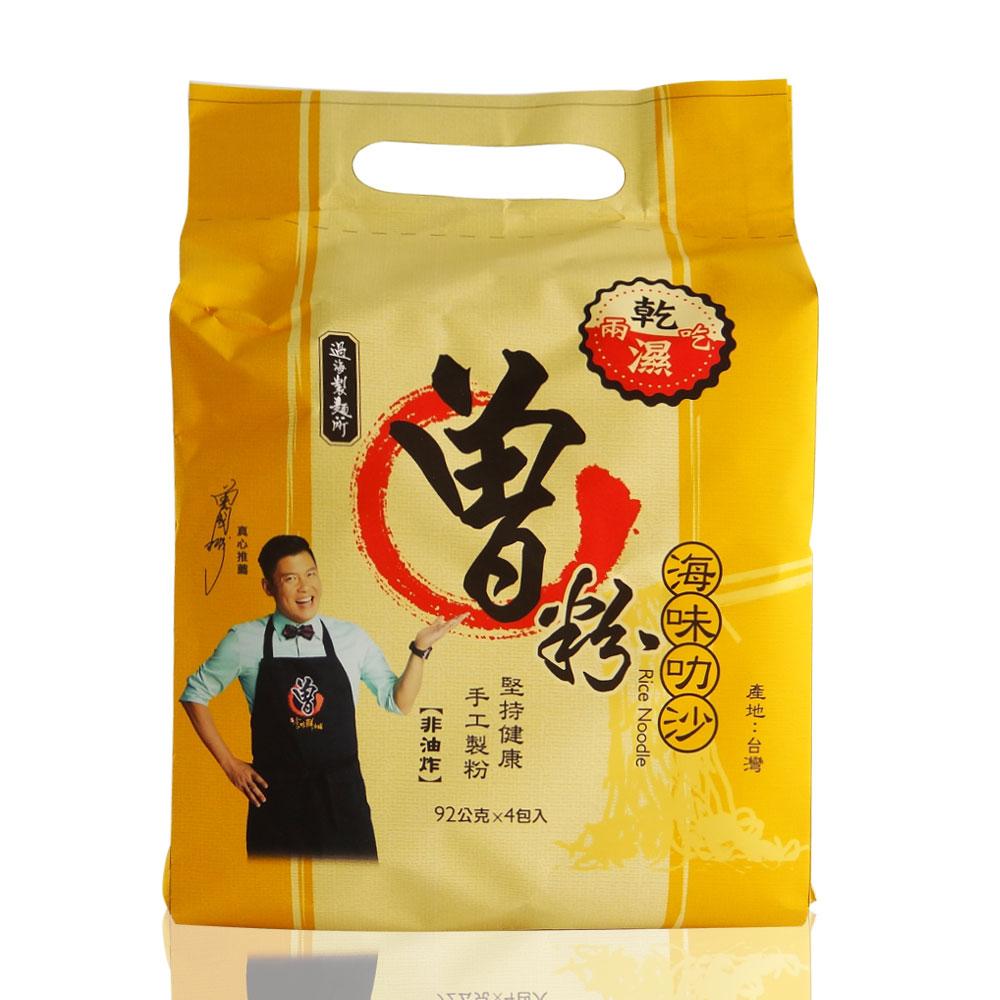 過海製麵所 曾粉-海味叻沙(4包/袋)