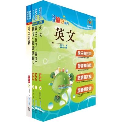 漢翔公司招考師級(大電力機電)套書(贈題庫網帳號、雲端課程)