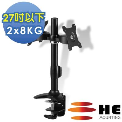 HE 27吋以下LED/LCD前後雙顯示器夾桌型支架(H022TC)