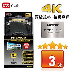 PX大通PREMIUM特級高速HDMI?傳輸線(3米) HD2-3MX