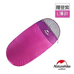 Naturehike 抗寒保暖拼色圓餅加大單人睡袋 L薄款 羅曼紫