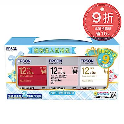 EPSON 標籤帶禮物達人風格組(緞帶三款)