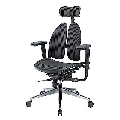 Birdie-德國專利雙背護脊機能電腦椅/辦公椅-網布款-73x73x110~127cm