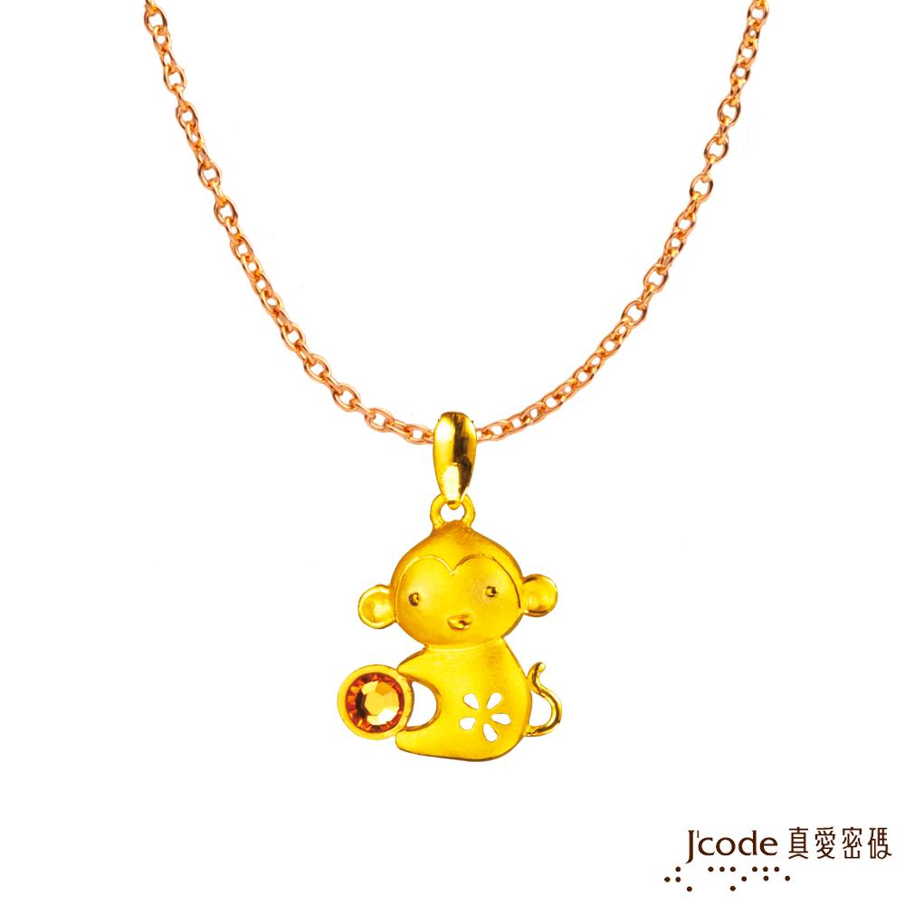 J'code真愛密碼 如意猴黃金墜子 送項鍊