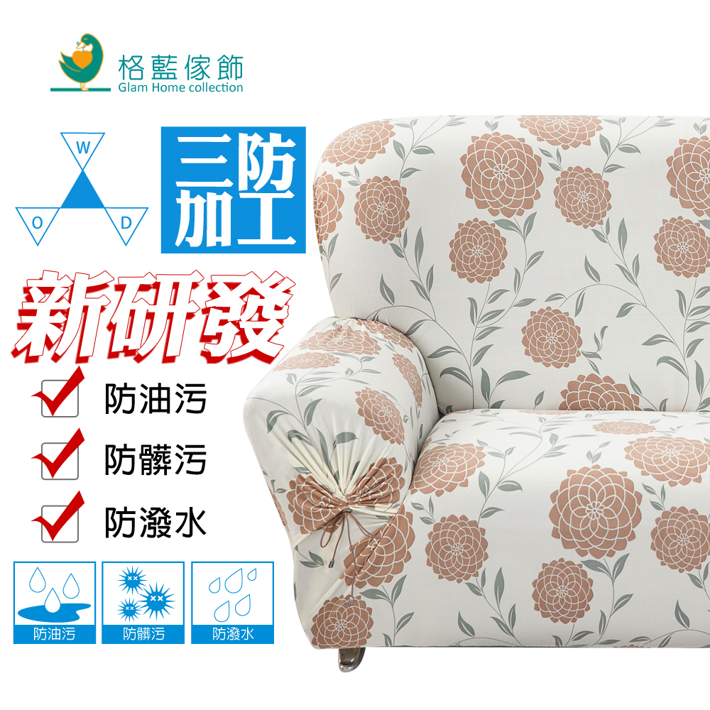 格藍傢飾 花雅三防綿柔彈性沙發套3人座-咖