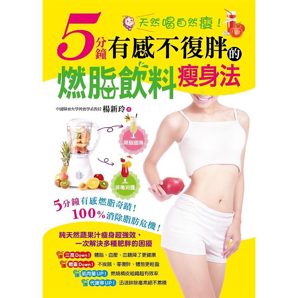 天然喝自然瘦!5分鐘有感不復胖的燃脂飲料瘦身法