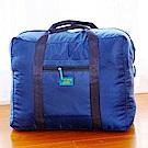 旅遊首選 素色折疊大容量多功能旅行拉桿收納袋 旅行袋 收納包(深藍)