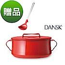 DANSK 琺瑯雙耳燉煮鍋23CM贈UCHICOOK 便利耐熱濾水勺(紅)