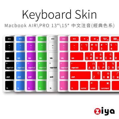 ZIYA Macbook Air/Pro 13吋/15吋鍵盤保護膜 中文注音經典色系