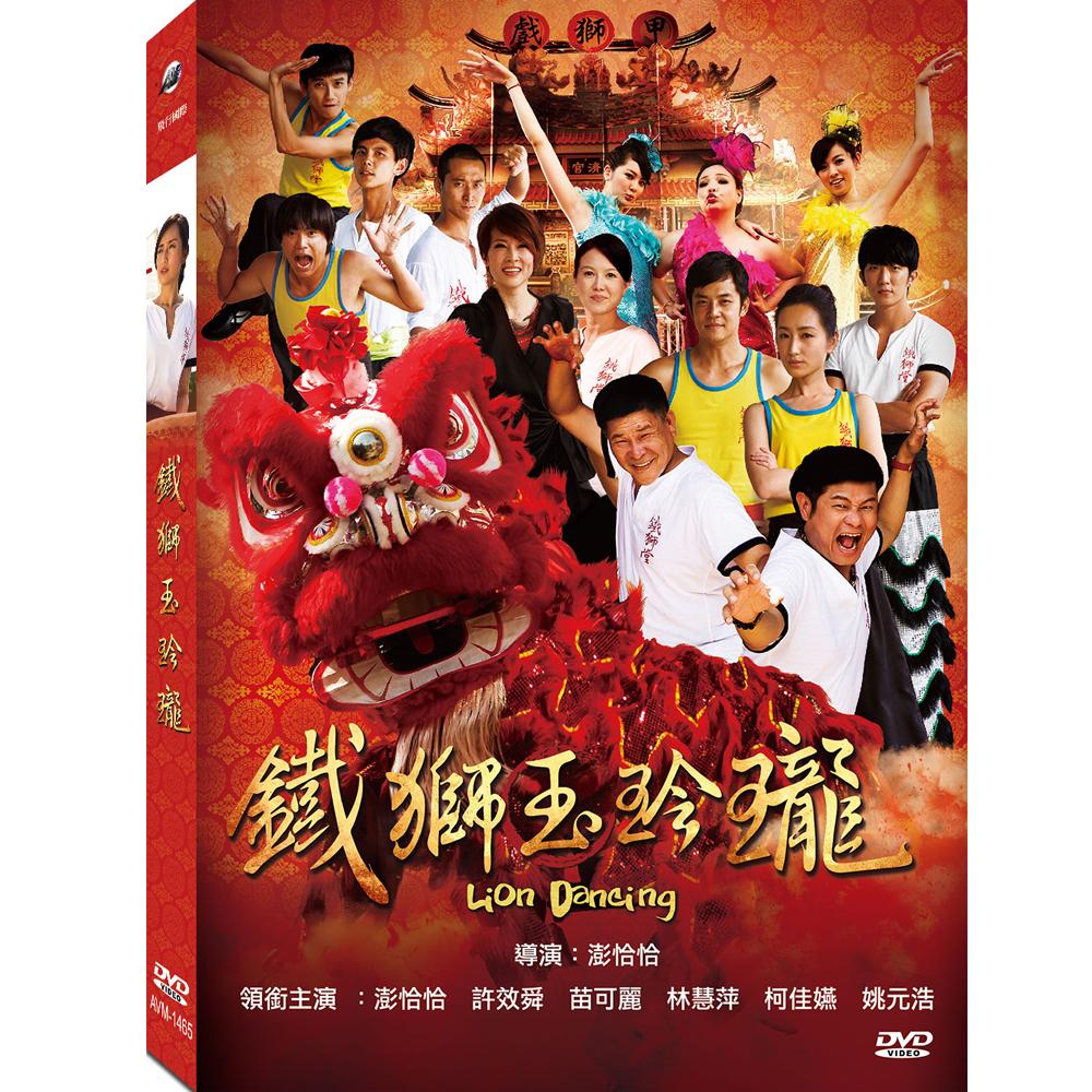 鐵獅玉玲瓏 DVD