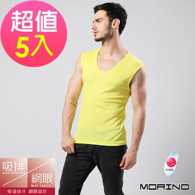 男內衣 (超值5件組) 吸排涼爽素色網眼運動無袖內衣 亮黃MORINO