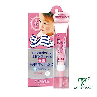 日本MICCOSMO 胎盤素白肌精華液(20g)