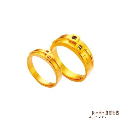J'code真愛密碼 愛在一起黃金成對戒指