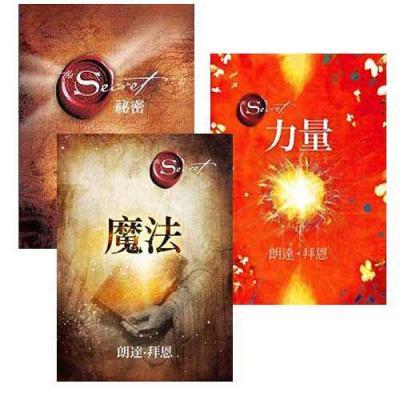 The Magic魔法+The Power力量+祕密(3本合售)