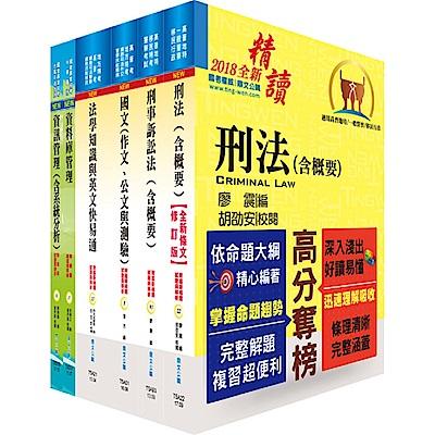一般警察三等(警察資訊管理人員)套書(不含網路安全與資訊倫理、物件導向程式設計)(贈題庫網
