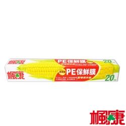楓康 PE保鮮膜 (30cmX20m)