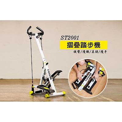【 X-BIKE 晨昌】摺疊踏步機 ST2001