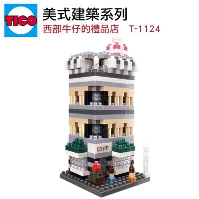 任選TICO微型積木 美式建築系列 禮品店 T-1124
