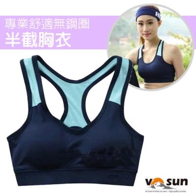 【VOSUN】女時尚新款 緊身運動半截胸衣/背心_深藍