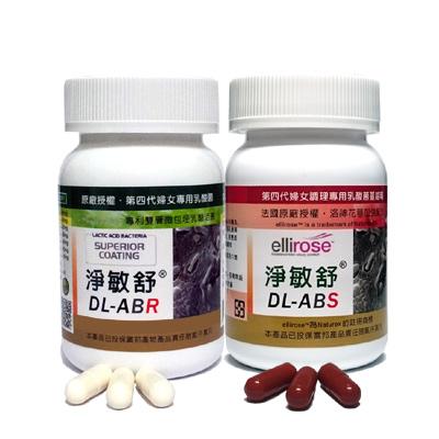 DL-ABS淨敏舒 私密專用乳酸菌蔓越莓膠囊-日夜雙效加強組