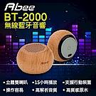 快譯通Abee BT2000 立體雙聲道藍芽喇叭組