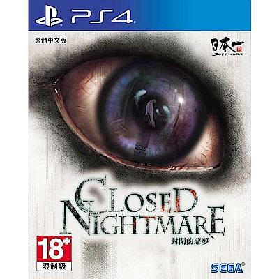 (預購)CLOSED NIGHTMARE 封閉的惡夢-- PS4  亞洲 中文版
