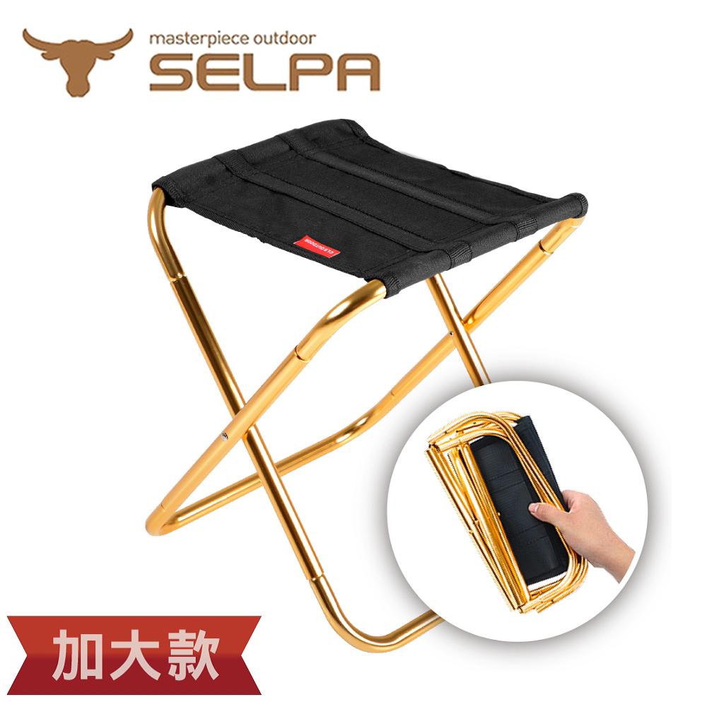 韓國SELPA 加大款特殊收納鋁合金折疊椅/行軍椅/板凳/登山/露營