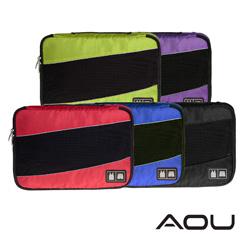 AOU 透氣輕量旅行配件 多功能萬用包 雙層衣物收納袋3件組(多色任選)66-036