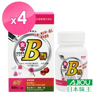 【日本味王】女用維生素B群 加強錠(60粒/盒)x4盒組