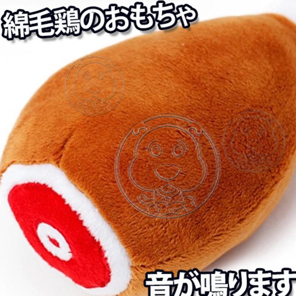 香Q大雞腿》超可愛大雞腿發聲絨毛寵物玩具18cm