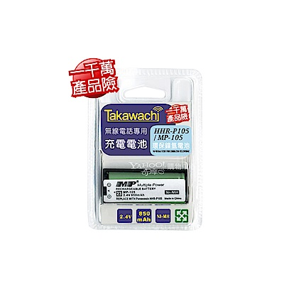 Panasonic 副廠電池 相容於(HHR-P105)