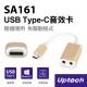 Uptech USB Type-C音效卡-SA161 product thumbnail 1