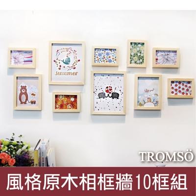 TROMSO風格原木相框牆10框組/繽紛木