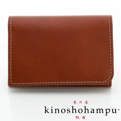 kinoshohampu Saga系列牛皮名片夾 駝
