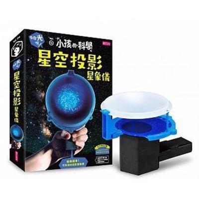 小孩的科學6:星空投影星象儀