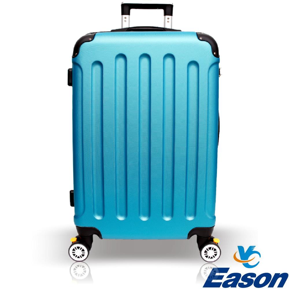 YC Eason 西雅圖24吋海關鎖款ABS行李箱 藍綠