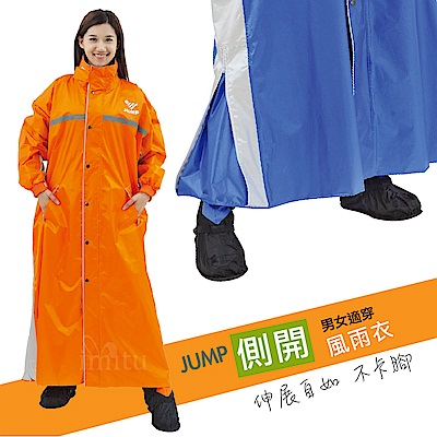 JUMP 雙側開加寬 連身型一件式風雨衣(2XL~5XL)加大尺寸