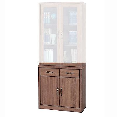H&D 柚木色2.7尺書櫥下座 (寬81X深41X高88cm)