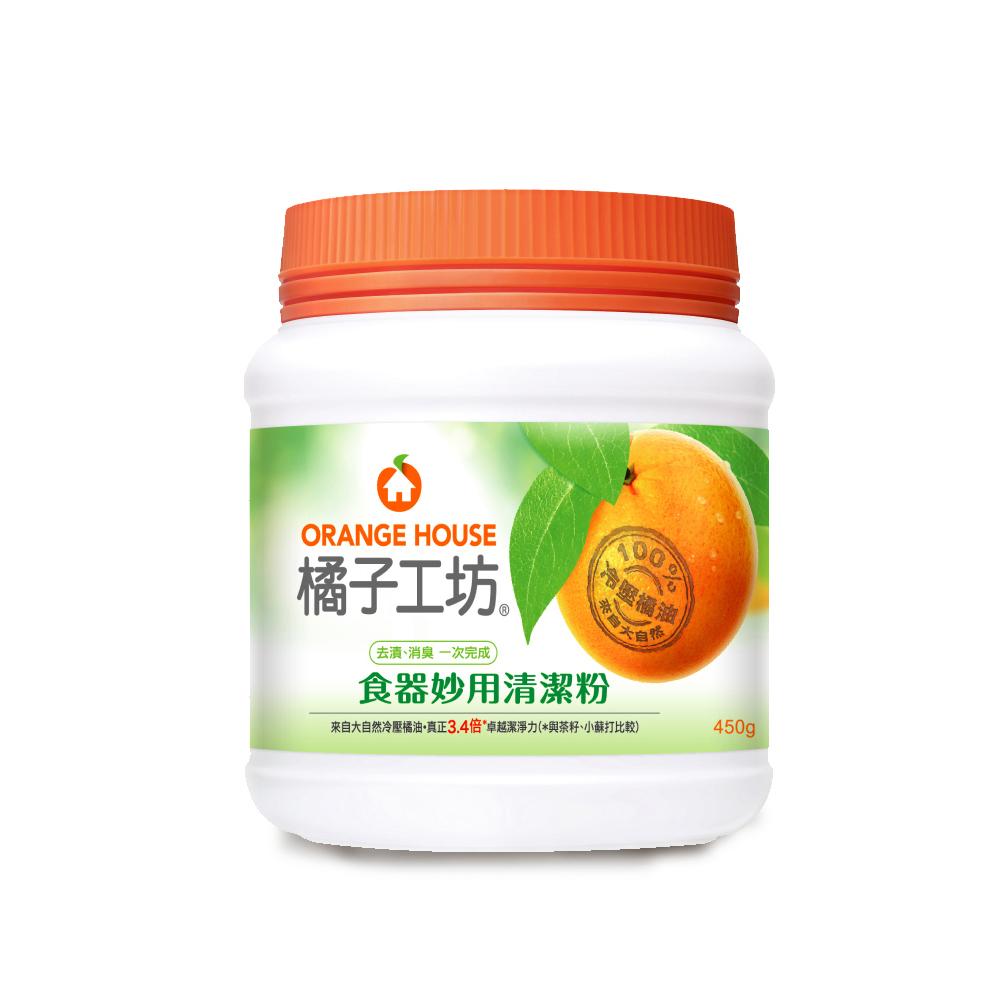 橘子工坊家用類多功能食器去漬粉450g*1瓶