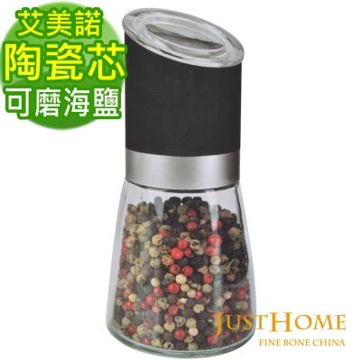 【Just Home】艾美諾雅仕陶瓷芯研磨罐170ml(可磨海鹽)