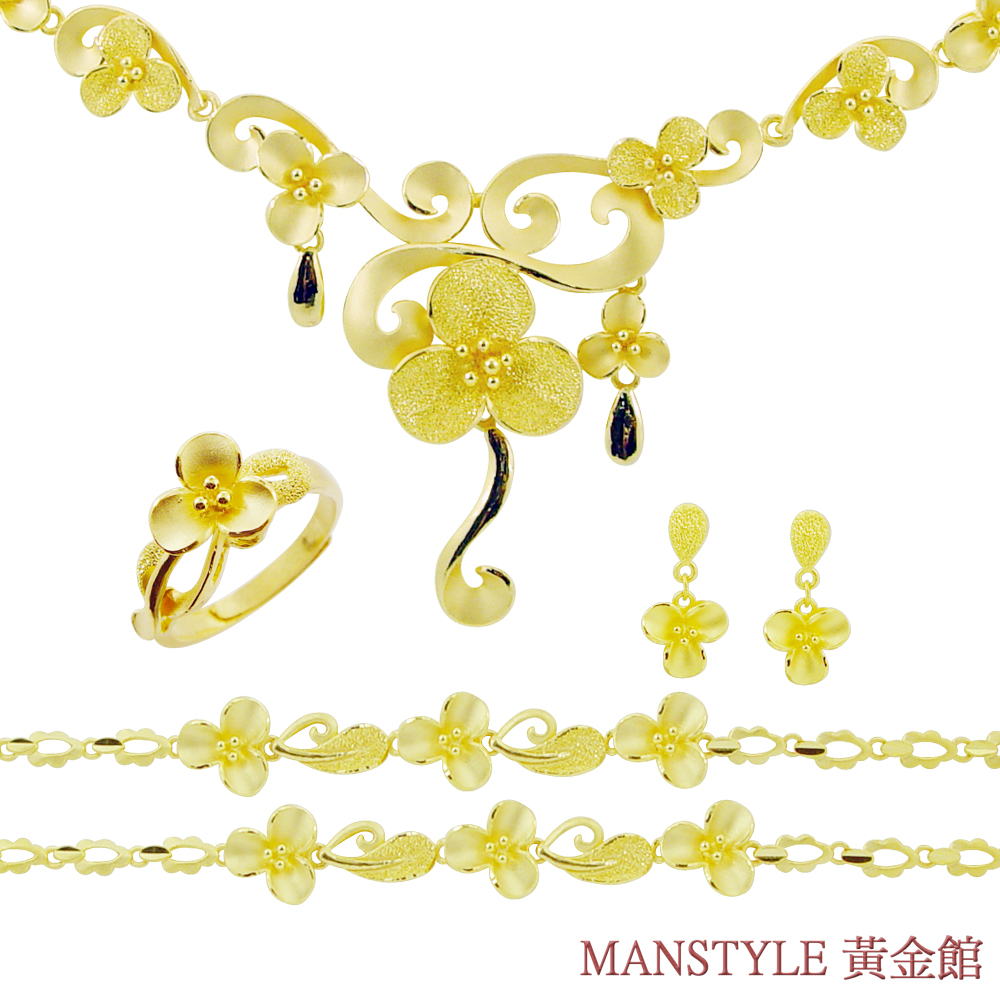 MANSTYLE 點綴花艷 黃金套組(約15.52錢)