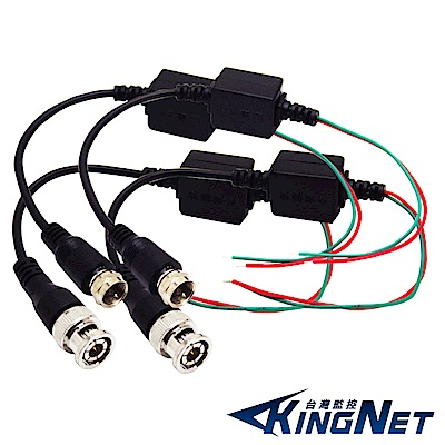 KINGNET AHD專用版絞線傳輸器 BNC頭 F頭 各2條 監控線材