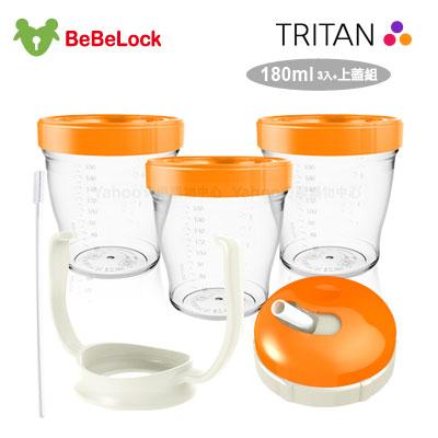 BeBeLock Tritan儲存杯(3入/180ml)+簡易吸管上蓋組(橘)