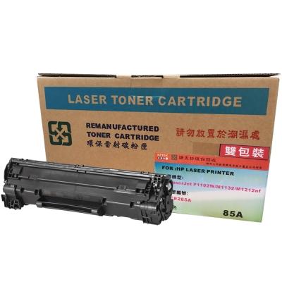 HP CE285A 環保碳粉匣(2支)